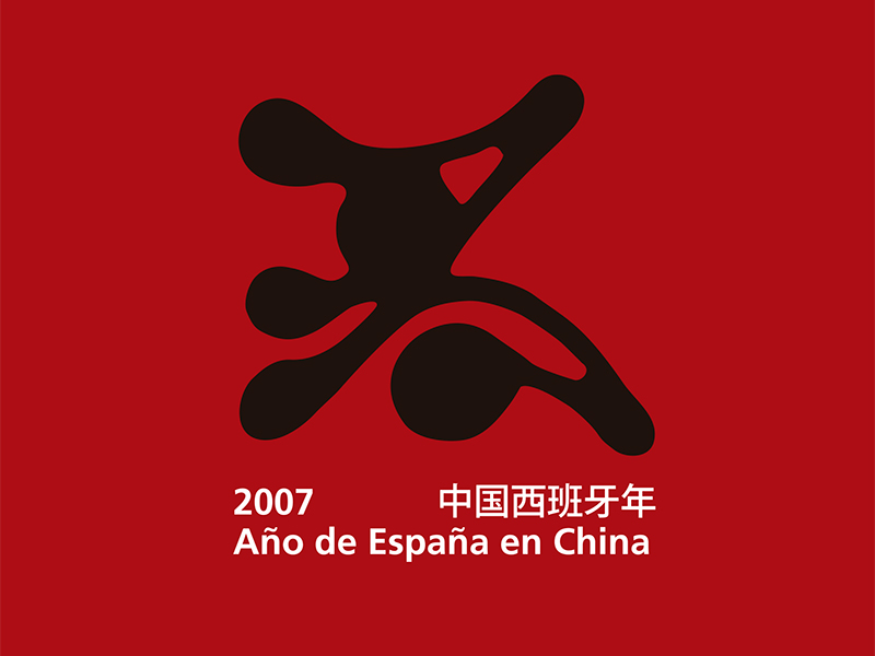 AÑO DE ESPAÑA EN CHINA